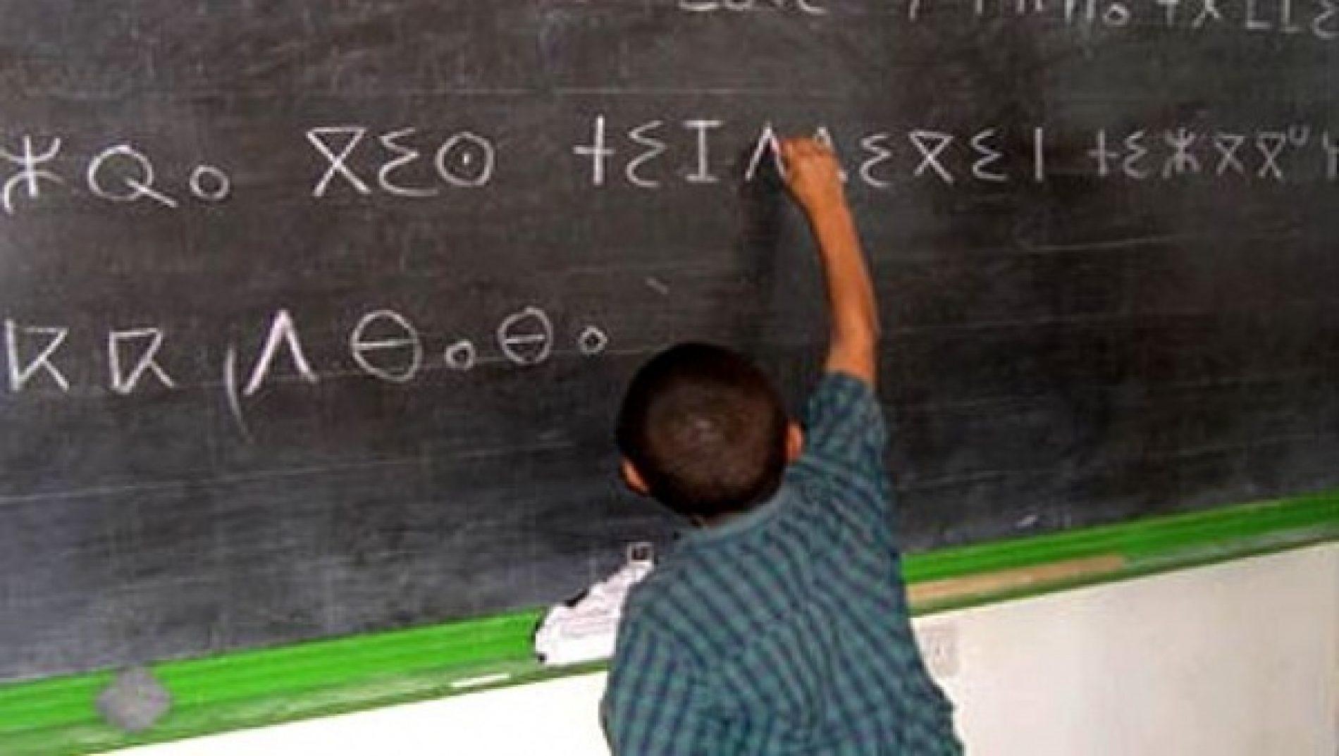Bejaia : sortie prochainement des premières sections d'alphabétisation en Tamazight